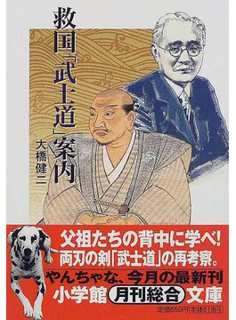 救国「武士道」案内(小学館文庫)