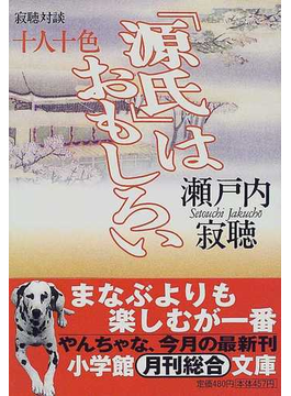 十人十色「源氏」はおもしろい(小学館文庫)