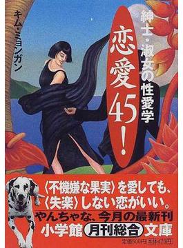 恋愛45!紳士淑女の性愛学(小学館文庫)