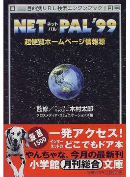 Net pal 超便覧ホームページ情報源 '99(小学館文庫)