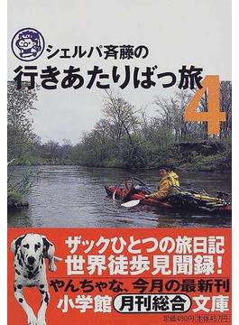 シェルパ斉藤の行きあたりばっ旅 4(小学館文庫)