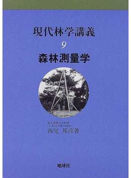 現代林学講義 9 森林測量学