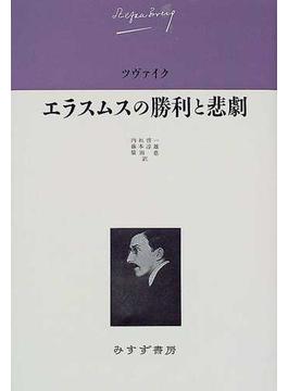 ツヴァイク伝記文学コレクション 6 エラスムスの勝利と悲劇