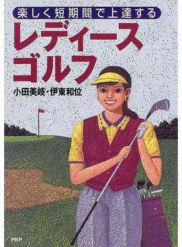 楽しく短期間で上達するレディースゴルフ