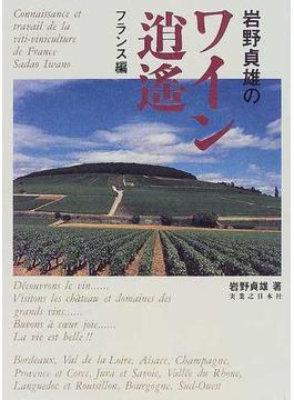 岩野貞雄のワイン逍遙 フランス編