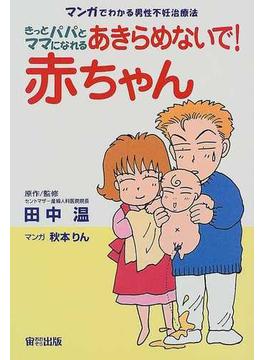 あきらめないで!赤ちゃん マンガでわかる男性不妊治療法 きっとパパとママになれる