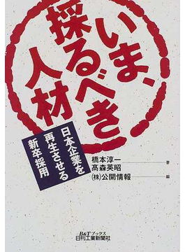 いま、採るべき人材 日本企業を再生させる新卒採用