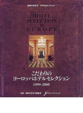 こだわりのヨーロッパホテルセレクション 1999〜2000年版