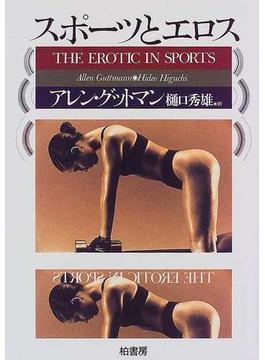 スポーツとエロス