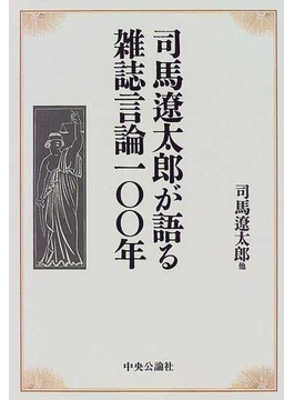 司馬遼太郎が語る雑誌言論一〇〇年