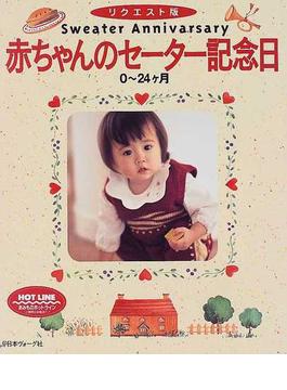 赤ちゃんのセーター記念日 0〜24か月 リクエスト版