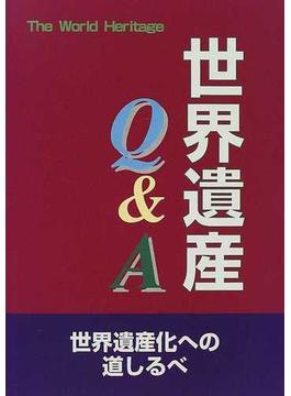 世界遺産Q&A 世界遺産化への道しるべ