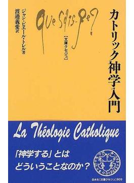 カトリック神学入門(文庫クセジュ)