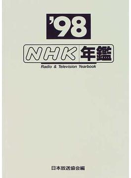 NHK年鑑 '98