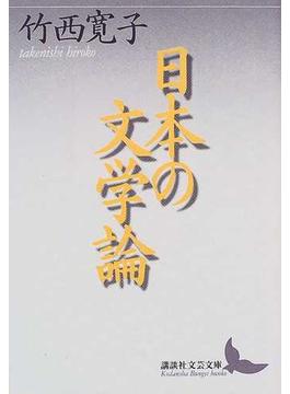 日本の文学論(講談社文芸文庫)