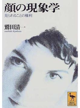 顔の現象学 見られることの権利(講談社学術文庫)