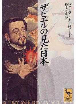ザビエルの見た日本(講談社学術文庫)