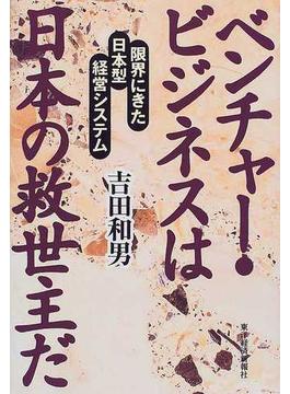 ベンチャー・ビジネスは日本の救世主だ 限界にきた日本型経営システム
