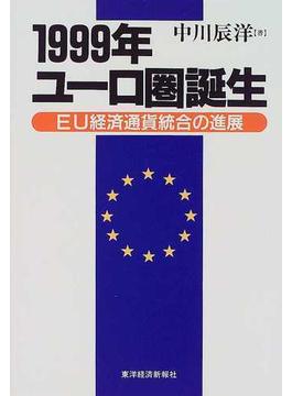 1999年ユーロ圏誕生 EU経済通貨統合の進展