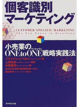 個客識別マーケティング 小売業のONE to ONE戦略実践法