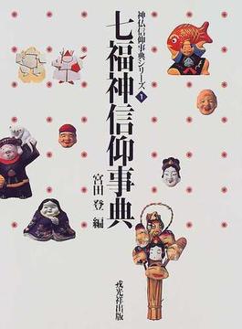 七福神信仰事典