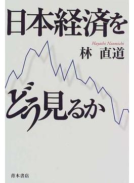 日本経済をどう見るか