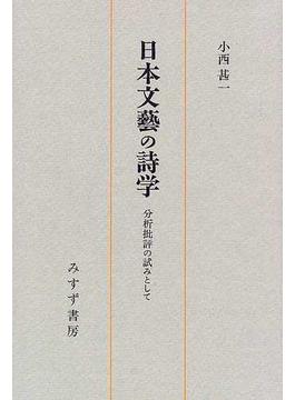 日本文芸の詩学 分析批評の試みとして