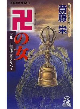 卍の女 下北−上高地二重アリバイ(TOKUMA NOVELS(トクマノベルズ))