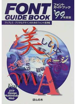 フォントガイドブック プリプレス・デジタルデザインのためのフォント見本帳 '99年度版
