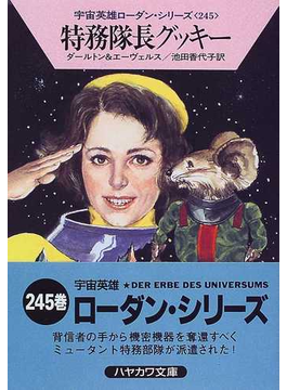 特務隊長グッキー(ハヤカワ文庫 SF)