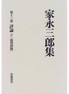 家永三郎集 第13巻 評論 2 裁判問題