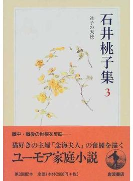 石井桃子集 3