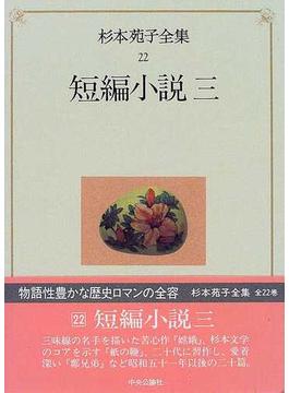 杉本苑子全集 22 短編小説 3