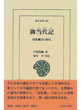 御当代記 将軍綱吉の時代(東洋文庫)