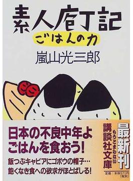 素人庖丁記・ごはんの力(講談社文庫)