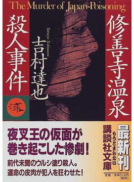 修善寺温泉殺人事件(講談社文庫)