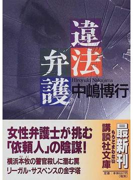 違法弁護(講談社文庫)