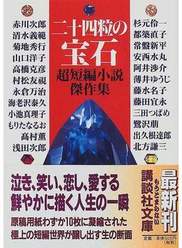 二十四粒の宝石 超短編小説傑作集(講談社文庫)