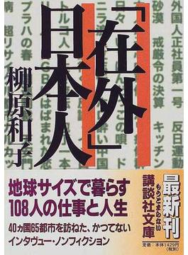「在外」日本人(講談社文庫)