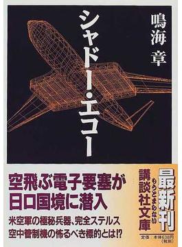 シャドー・エコー(講談社文庫)