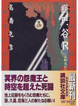 総門谷R 小町変妖篇(講談社文庫)