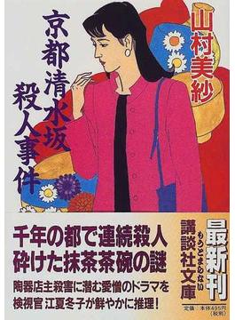 京都清水坂殺人事件(講談社文庫)
