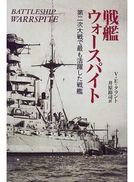 戦艦ウォースパイト 第二次大戦で最も活躍した戦艦