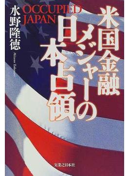 米国金融メジャーの日本占領 Occupied Japan