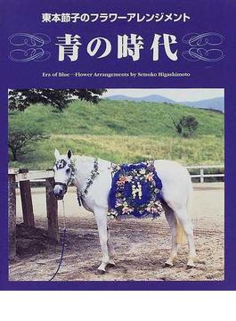 東本節子のフラワーアレンジメント青の時代