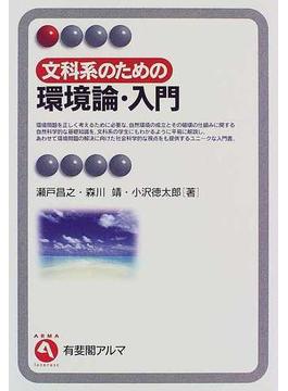 文科系のための環境論・入門(有斐閣アルマ)
