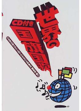 CD付き世界の国旗国歌 世界の国々がひと目でわかる