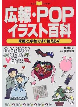 広報・POP・イラスト百科 家庭で、学校ですぐ使える!!