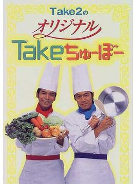 Take2のオリジナルTakeちゅーぼー
