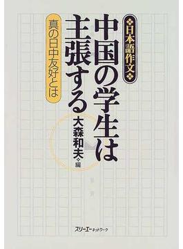 中国の学生は主張する 日本語作文 真の日中友好とは